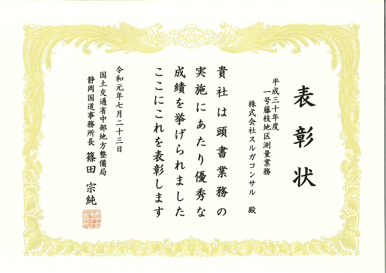 静岡国道事務所より表彰されました。