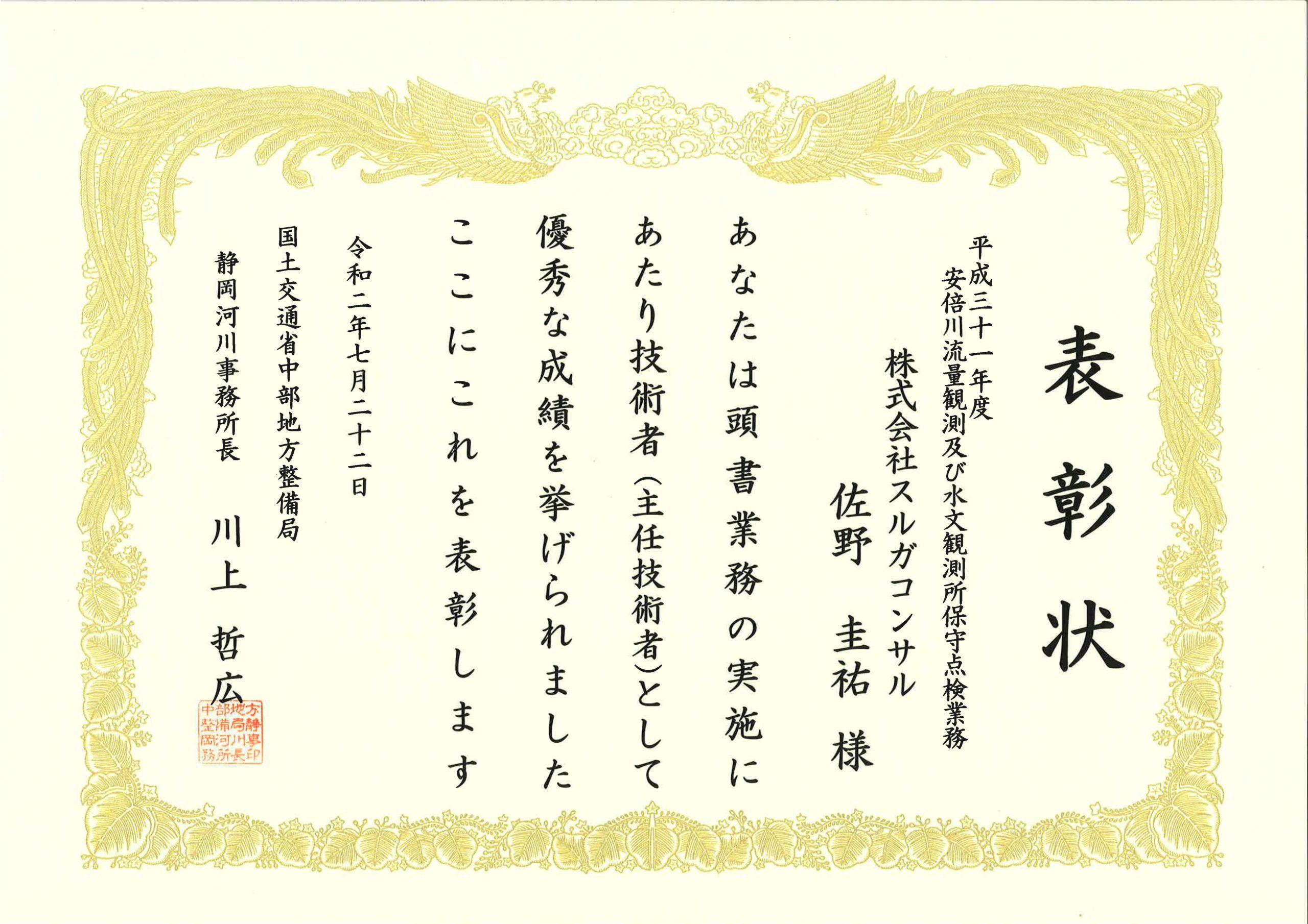 静岡河川事務所より表彰されました。