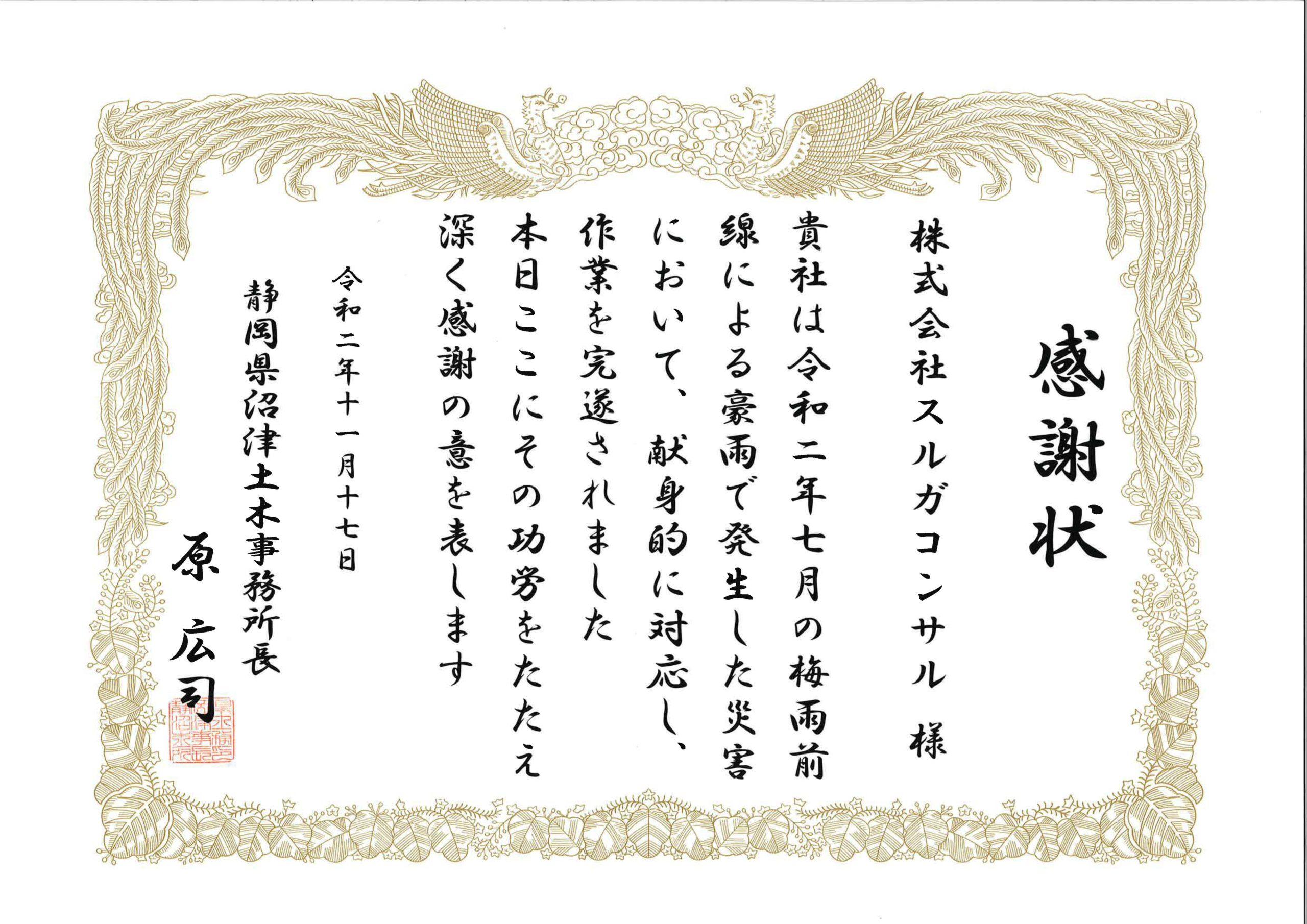 静岡県沼津土木事務所より感謝状をいただきました。